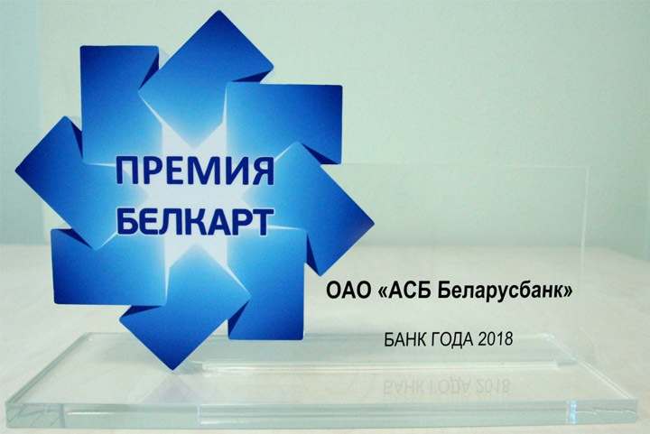 банк года - премия Белкарт