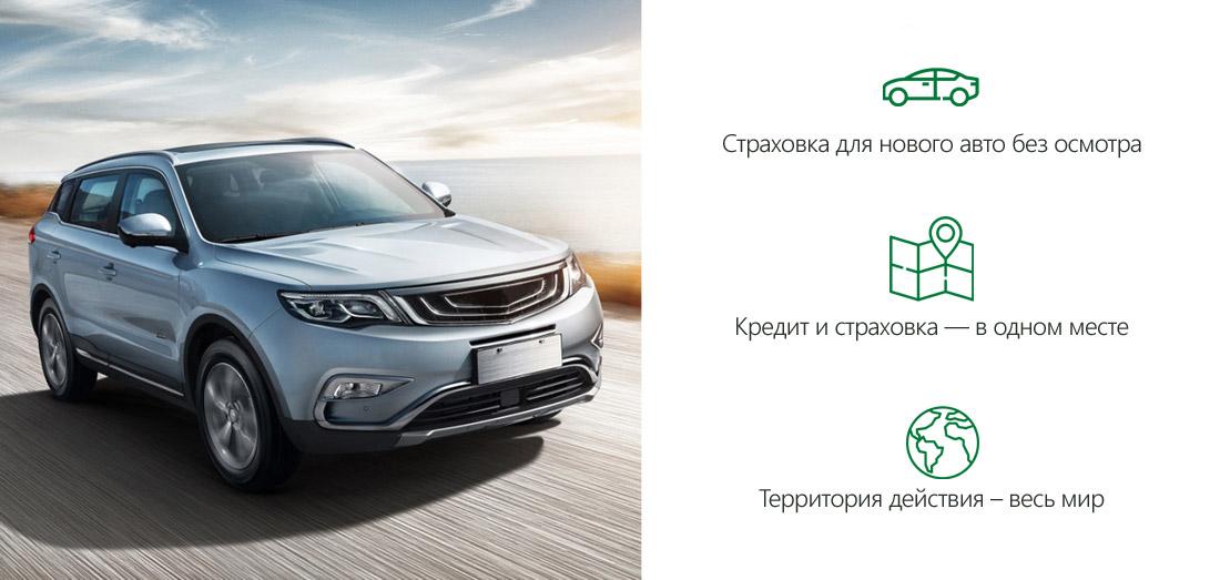 Страховка на автомобиль