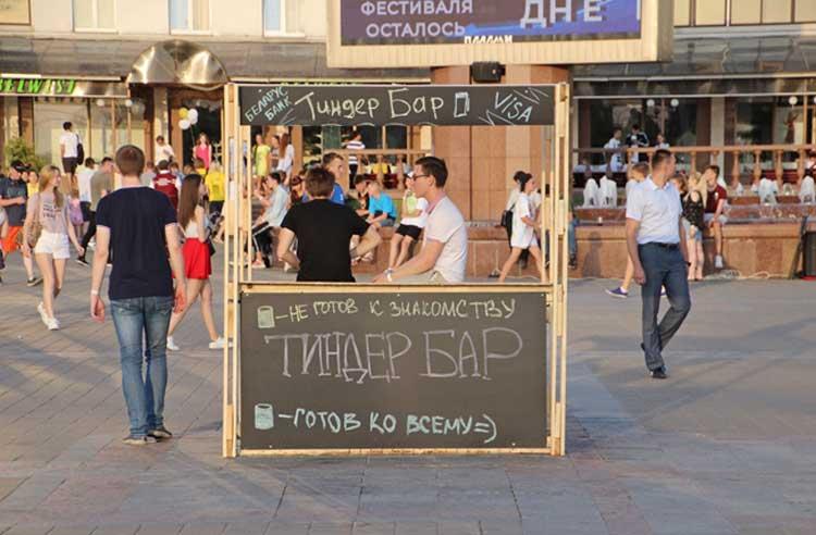 тиндер бар
