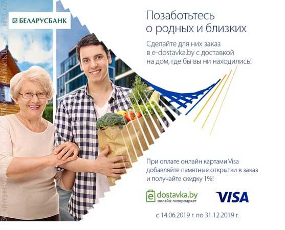 карточки Visa Беларусбанка