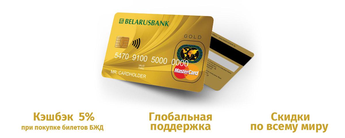 карточка Mastercard Gold