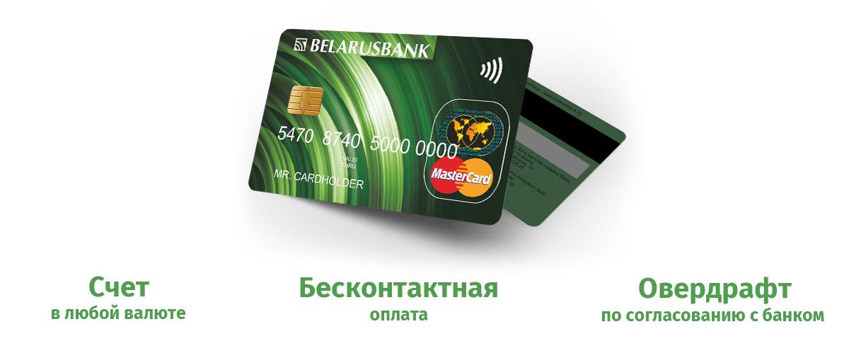 карточка mastercard standart