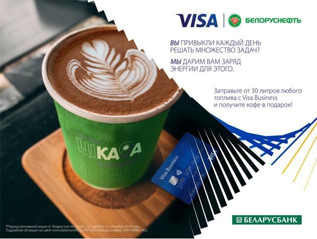 карточка Visa Business