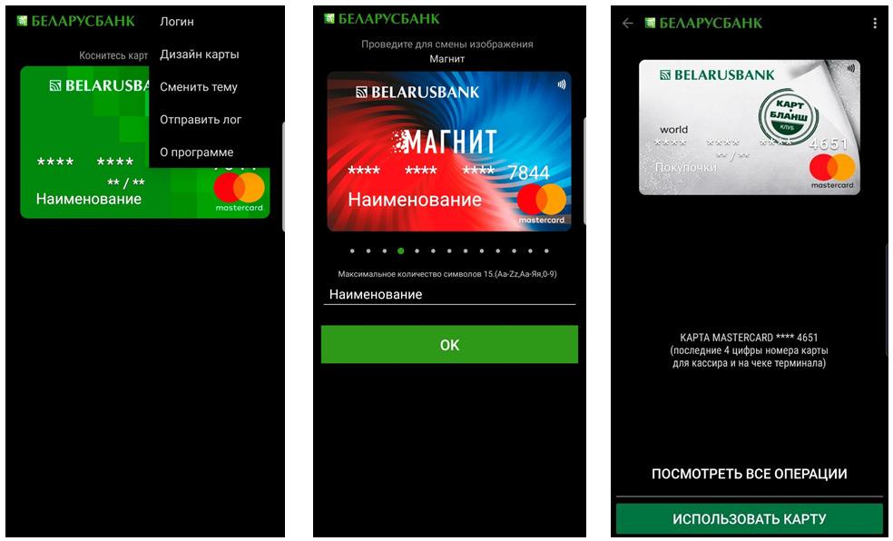 приложение BELARUSBANK Pay