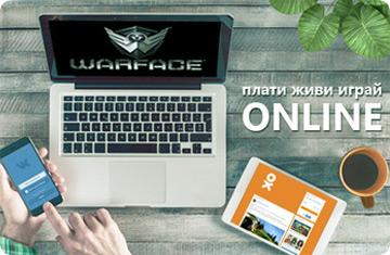 аплата за онлайн-гульні