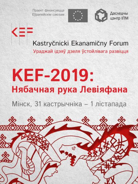 экономический форум KEF-2019