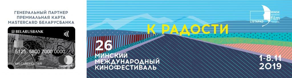минский международный кинофестиваль