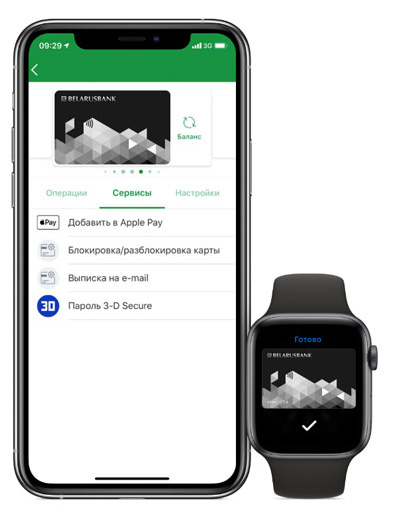 Apple Pay для Apple Watch