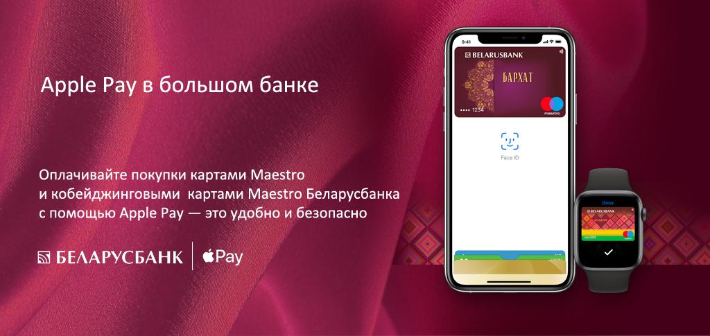 applepay-belarusbank-banner