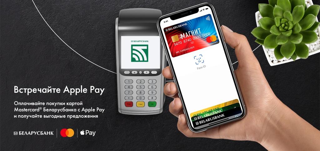 Apple Pay ў Беларусі