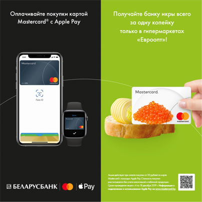 покупки с Apple Pay