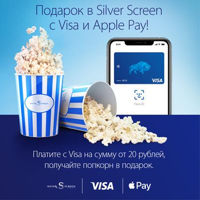 Silver Screen попкорн