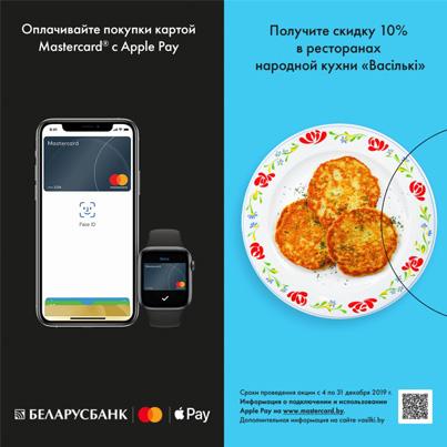 покупки картой Mastercard с Apple Pay