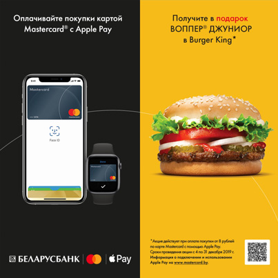 Mastercard в Burger King