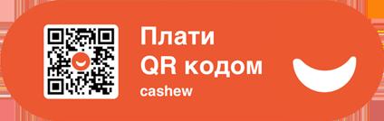 плати QR-кодом