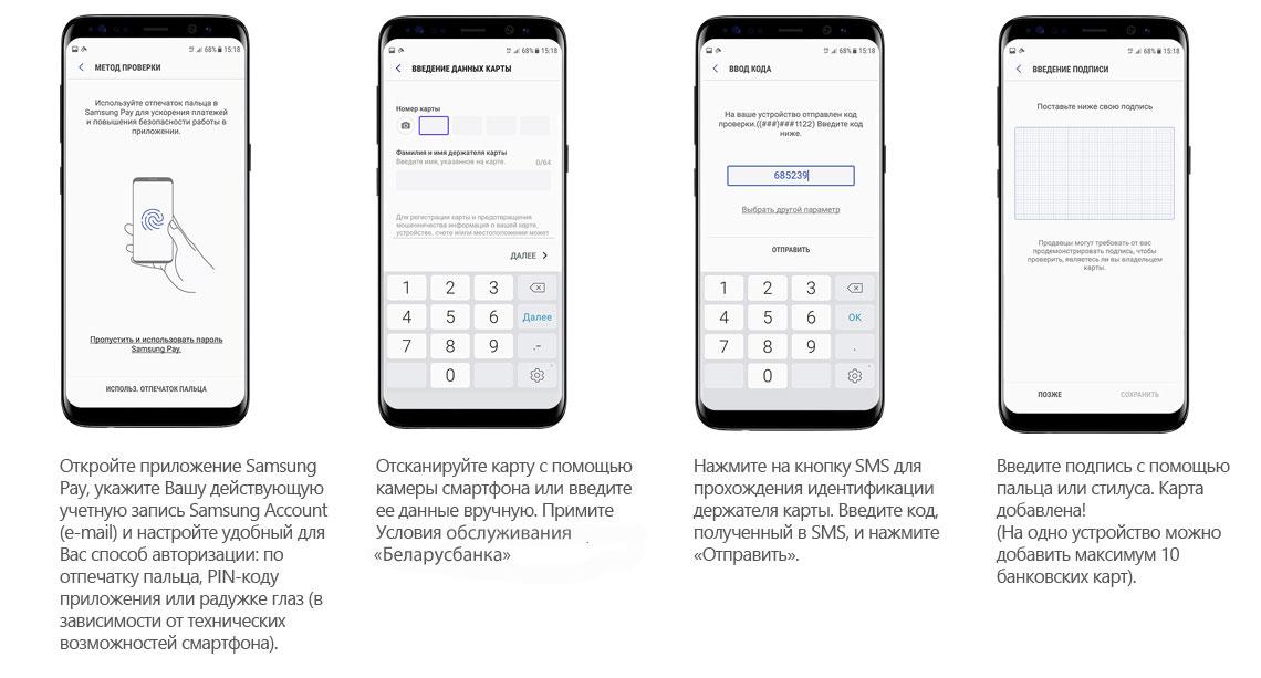 Kak-dobavit-kartu-v-Samsung-Pay-na-smartfone