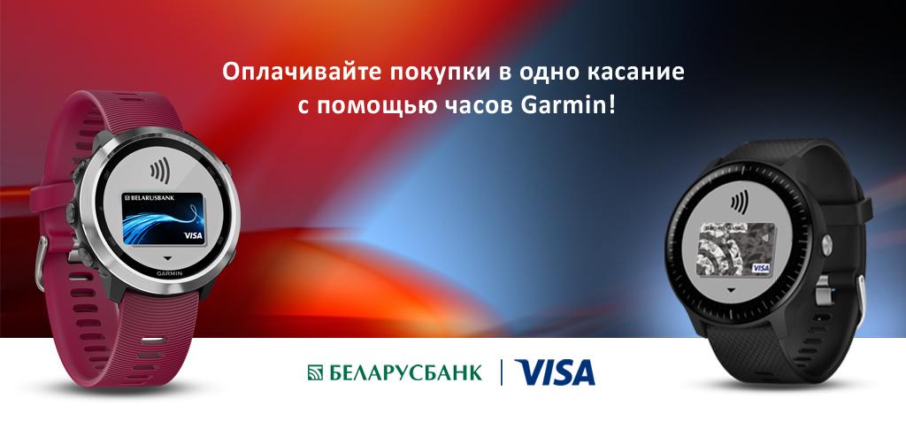 Garmin banner visa mc