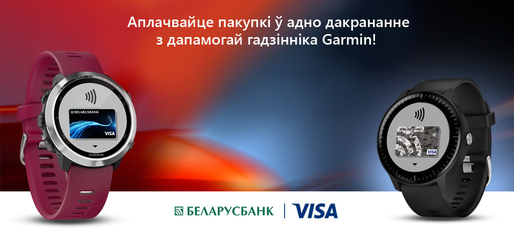 garmin-pay-bel