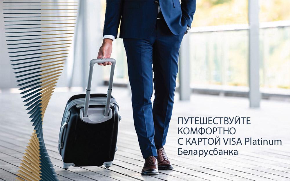 Visa_Airport_WWW