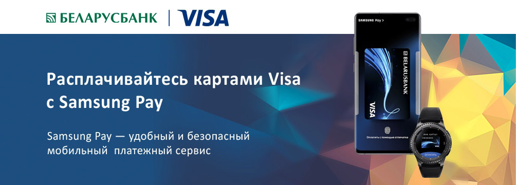samsungpay-visa+
