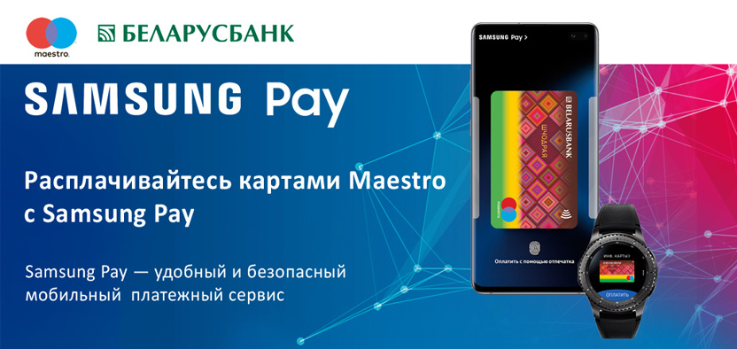 samsung-pay-maestro