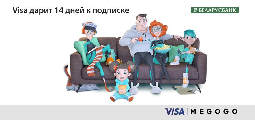 Visa_Megogo_WWW__832х394