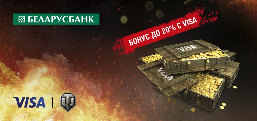 Visa_World of Tanks