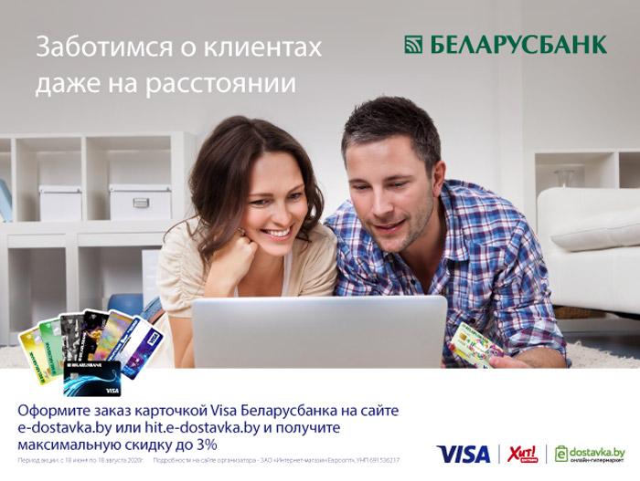 visa-e-dostavka