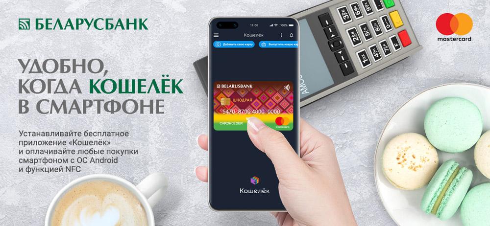 koshelek-pay