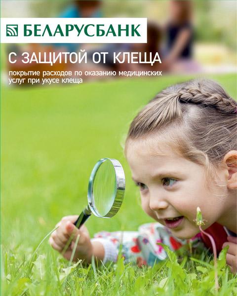 zaschita-ot-klescha-news