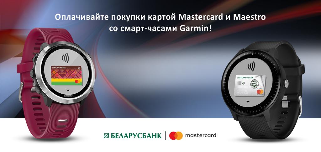 Garmin Pay_Mastercard_1024х485