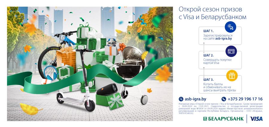 sezon-prizov-s-visa