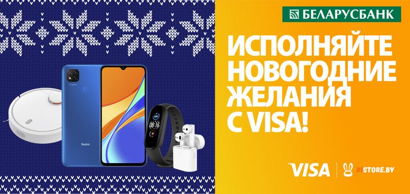 Xistore-Visa