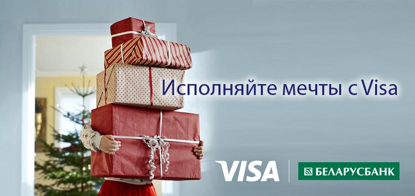 Pokupki-NY-Visa