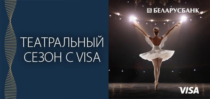 Teatr__Visa_832х394_BB