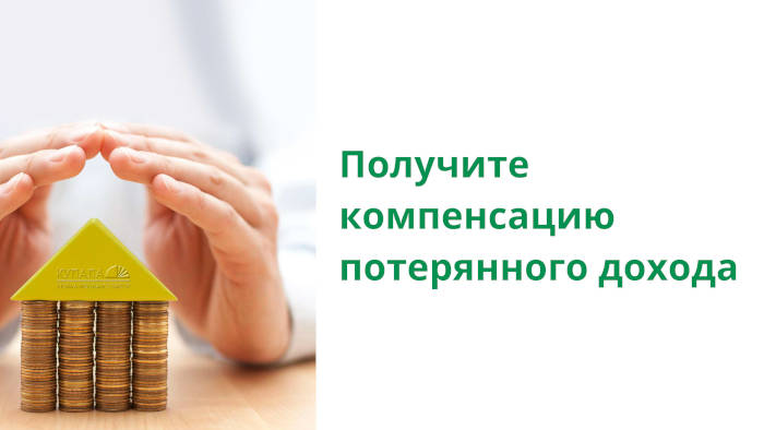 Dohod_Strahovka_Sloi3
