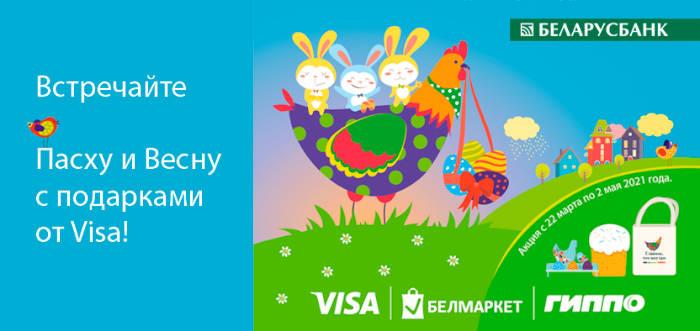 Visa_easter_060421