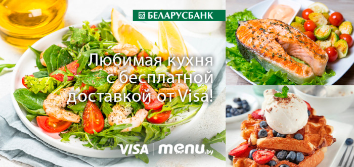 MENU_BY__Visa_832х394_BB_080421