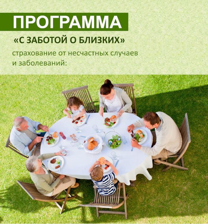 Listovka_Zabota_o_blizkih_700px